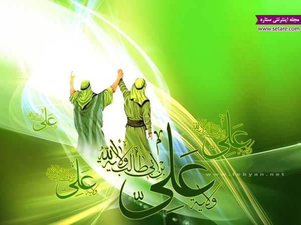 İmam Əli (ə) vilayəti Allah tərəfindən təyin edilmişdir və hər bir müsəlmanın ona itaət etməsi vacibdir