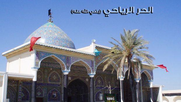 Hürr ibn Yəzid Riyahi və onun şəhadəti