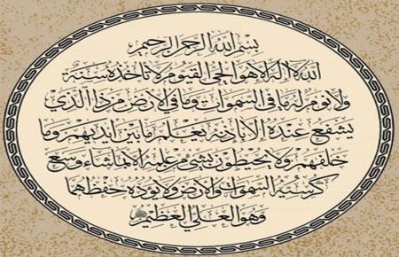 Həyat, bilik və sonsuz qüdrət (Ayətül-kürsi)