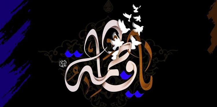 İmam Əli (ə) Xanım Fatimeyi-Zəhranın (s.ə) qəbrinin kənarında