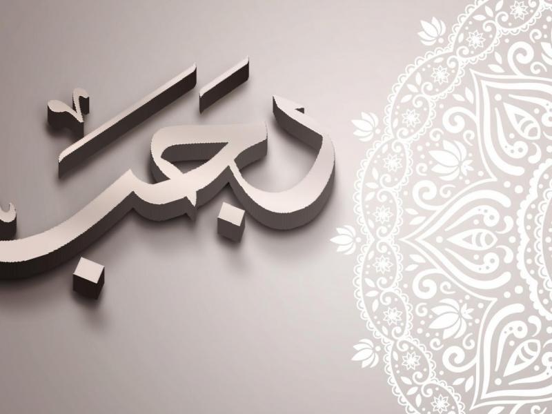 Rəcəb – bəndə ilə Allah arasında olan kəndirdir
