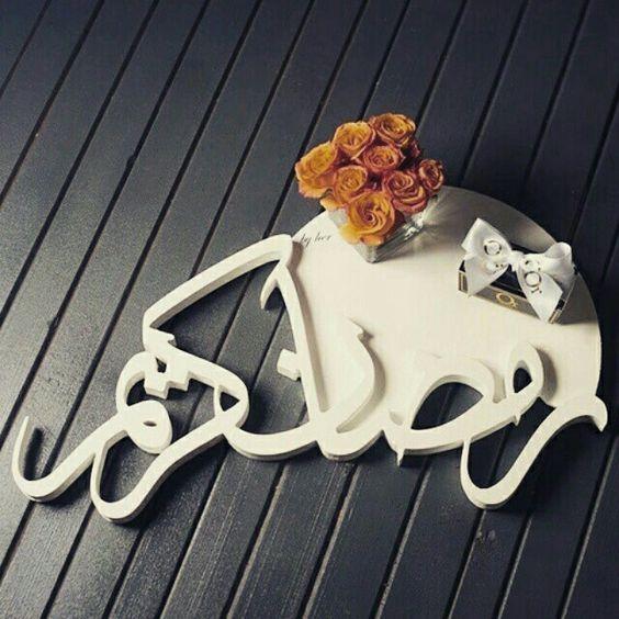 Ramazan ayı üçün 10 bənddən ibarət tutumlu gündəlik proqram