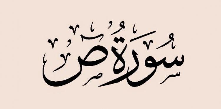 Sad surəsini oxuyanı Allah 'kiçik' və 'böyük' günahlara qurşanmaqdan qoruyub-saxlayar