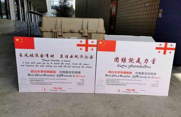 Çin Gürcüstana 420 min dollarlıq koronavirus testi hədiyyə etdi