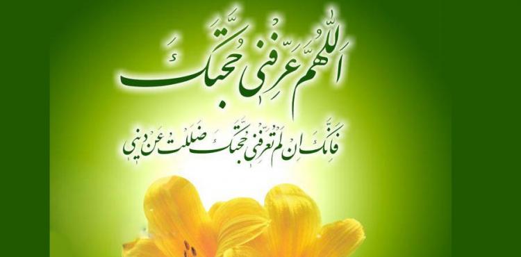 Qeyb dövründə oxunan bu dua