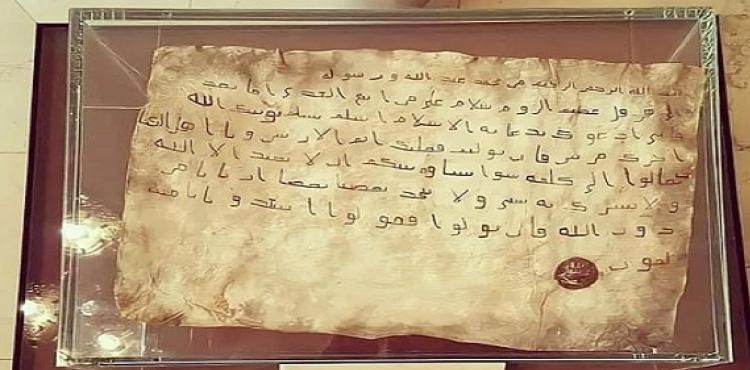 Peyğəmbərin (s) Rum imperatoruna yazdığı məktub