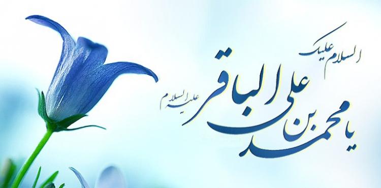 İmam Baqirin (ə) Sədül-Xeyirə yazdığı məktub