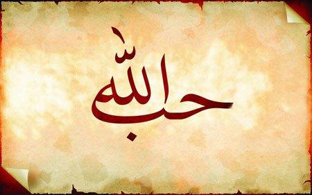 Allah övliyaları-ის სურათის შედეგი