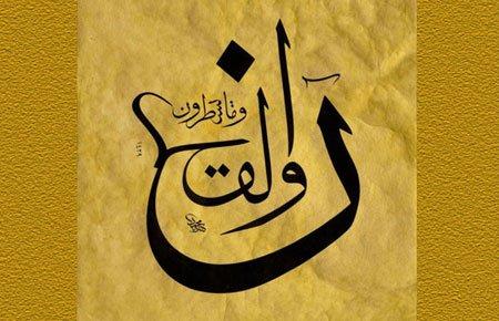 Qurani-Kərimin təsdiqlənmiş təsirləri