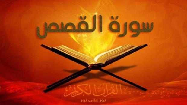 Qurani-Kərimdə yer alan çoxlu qissələrin hikməti