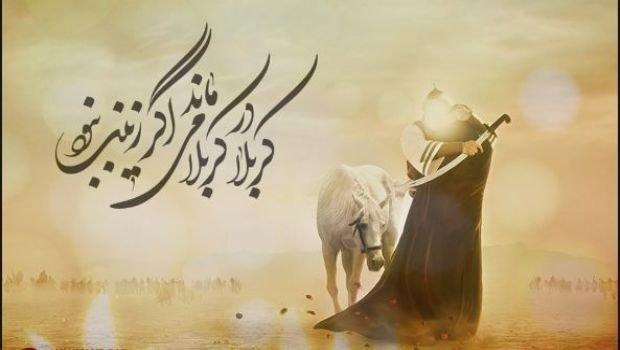 Həzrət Zeynəbin (s.ə) Yezidin sarayında təfsir etdiyi ayə